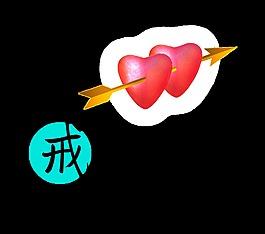 尋找夢中的你七夕情人節藝術字設計