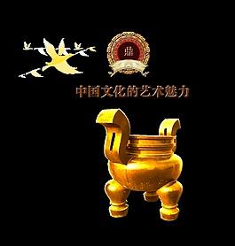 中國文化的藝術魅力大鼎金鼎藝術字中國風