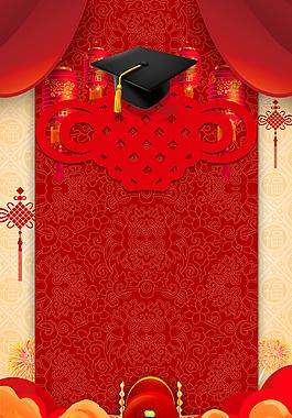 大气红色金字谢师宴背景