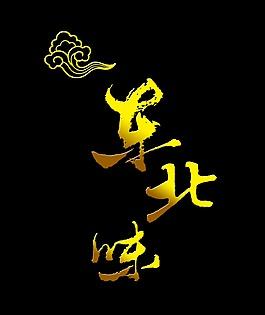 东北味东北菜艺术字设计中国风