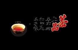 品茶茶杯茶道藝術字中國風