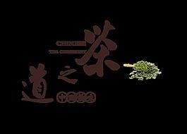 茶之道中国韵味艺术字中国风