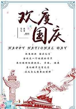 歡度國慶國慶節海報簡約小清新
