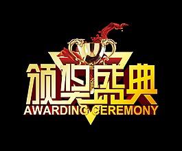 頒獎典禮盛典立體字藝術字獎杯