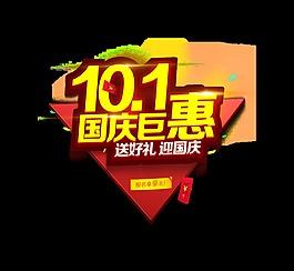 101国庆巨惠立体字艺术字设计