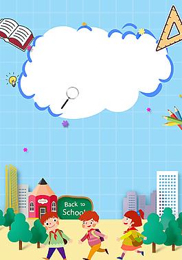 卡通童趣大氣開學季新學期新裝備背景