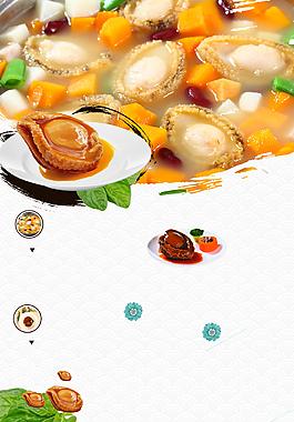 極品簡約海鮮鮑魚促銷P背景