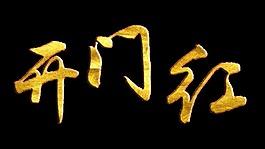 开门红开业宣传促销艺术字设计