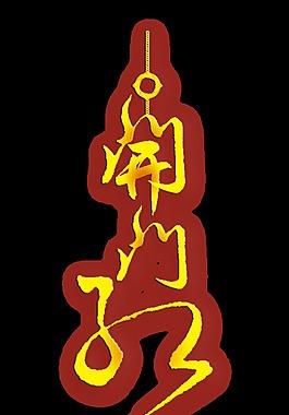 开门红开业竖版艺术字设计