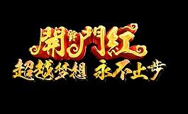 开门红开业大吉立体字艺术字