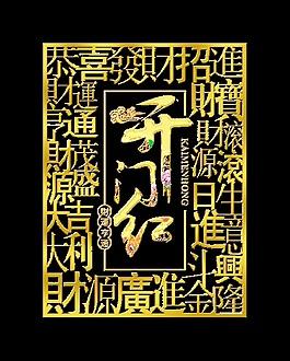 开门红开业大吉艺术字中国风古风