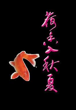 荷香入秋夏藝術字設計金魚