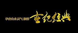 世紀經典金色字體藝術字設計