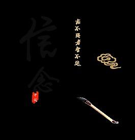 信念祥云毛笔艺术字中国风