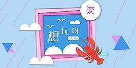 想玩呀清新海鲜淘宝海报