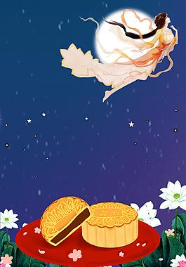 嫦娥奔月中秋節海報背景