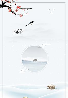 二十四节气之小雪海报背景