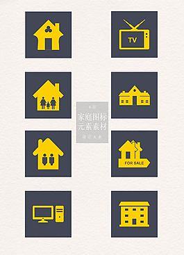 簡約黃色的家庭圖標素材