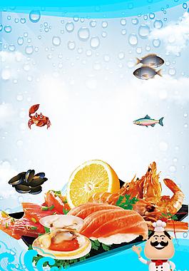 极品海鲜自助餐促销海报背景