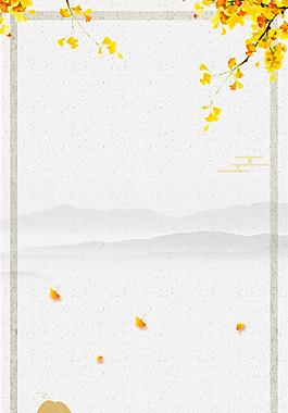 秋天你好九月背景