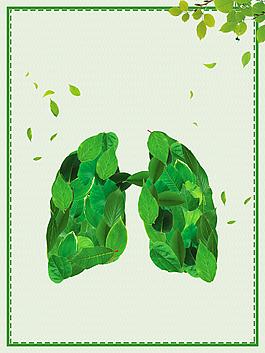 遠離煙關注肺健康公益海報背景