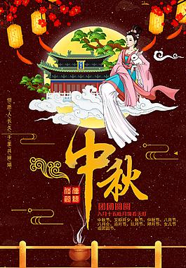 中秋嫦娥賞月海報