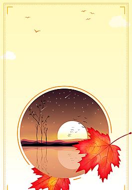 二十四节气秋分海报背景