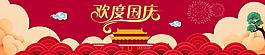 红色喜庆欢度国庆国庆节轮播图