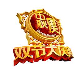 中秋国庆艺术字