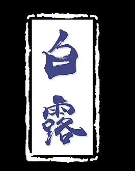 二十四節氣白露藝術字