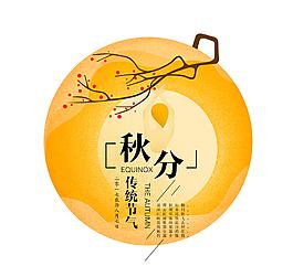 橘黃色二十四節氣秋分元素