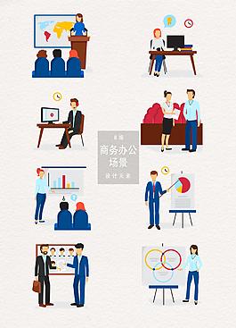 商務辦公場景設計元素