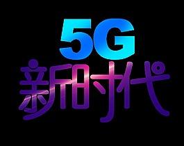 彩色5G新時代藝術字