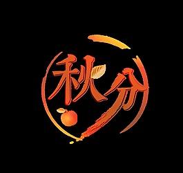 二十四節氣金色秋分藝術字