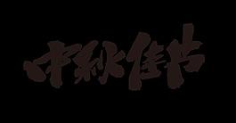 黑色中秋佳节艺术字