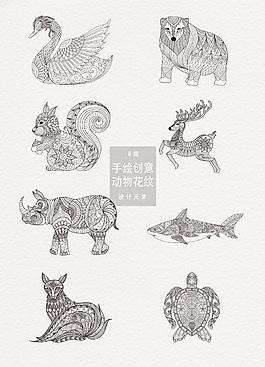 手绘创意动物花纹设计元素