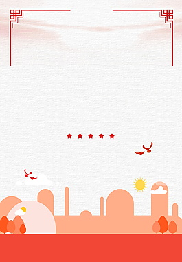 簡約中國風和平鴿國慶節海報背景設計