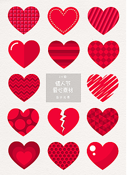 紅色喜慶愛心裝飾元素