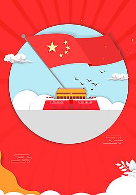 紅色喜迎國慶十一國慶節背景
