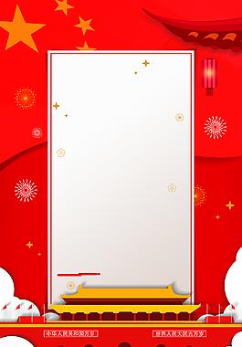 大氣紅色國慶節放假背景