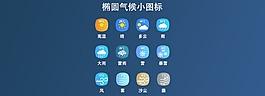 椭圆手机端界面气候图标分层素材