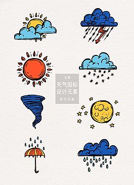 手繪天氣圖標設計AI元素