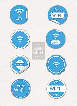 蓝色圆形免费无线网贴纸