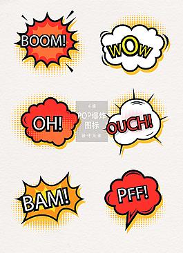 POP漫画风爆炸声效图标元素