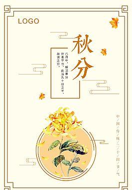 小清新秋分節氣海報