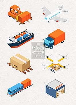 快遞貨運設計元素
