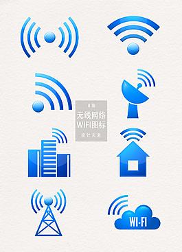 蓝色无线网络图标设计元素