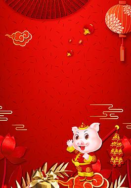 手繪卡通紅色喜慶豬年背景