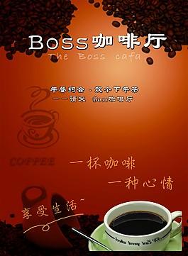 boos咖啡館KT板本菜單彩頁