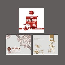 棉被包裝設計